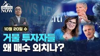 [간밤 월드뉴스 총정리 1,000만 가입자 모으는 오징어 게임