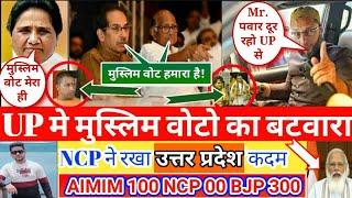 मुसलमानो का वोट लेने के लिए उत्तर प्रदेश में रखा NCP ने कदम अब क्या करेंगे Owaisi AIMIM की 100 प्र ?