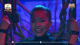 Killer Karaoke Cambodia Season 4 Week 11 | ឈាង សុវណ្ណាវី - យោលទោងពន្លិចទឹក