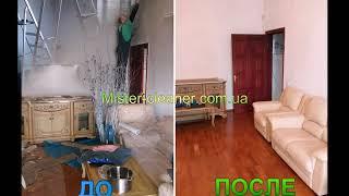 Уборка после ремонта Киев