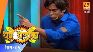 Dhum Dhadaka | धूम धडाका | Episode 06 | Comedy Skit 02 | Marathi Comedy Show | Fakt Marathi