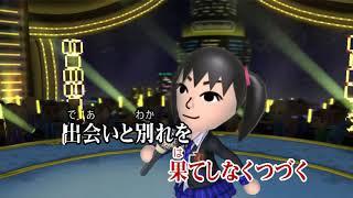 任天堂 Wii Uソフト カラオケJOYSOUND この道 わが旅[My Road,My Journe...