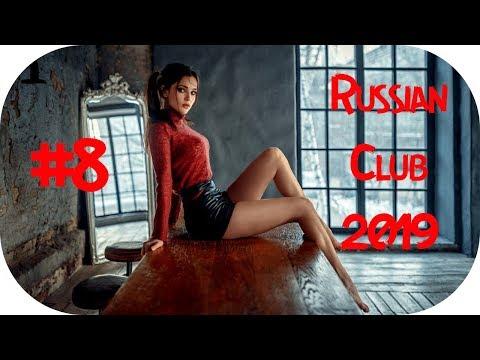 🇷🇺 RUSSIAN CLUB 2019 🔊 Русские Хиты 2019 🔊 Russian 8