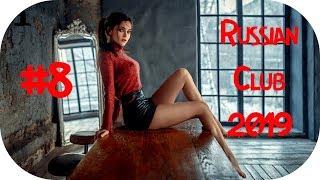 🇷🇺 RUSSIAN CLUB 2019 🔊 Русские Хиты 2019 🔊 Russian #8