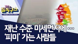 재난 수준 미세먼지에…'피미' 가는 사람들 | 김진의 돌직구쇼