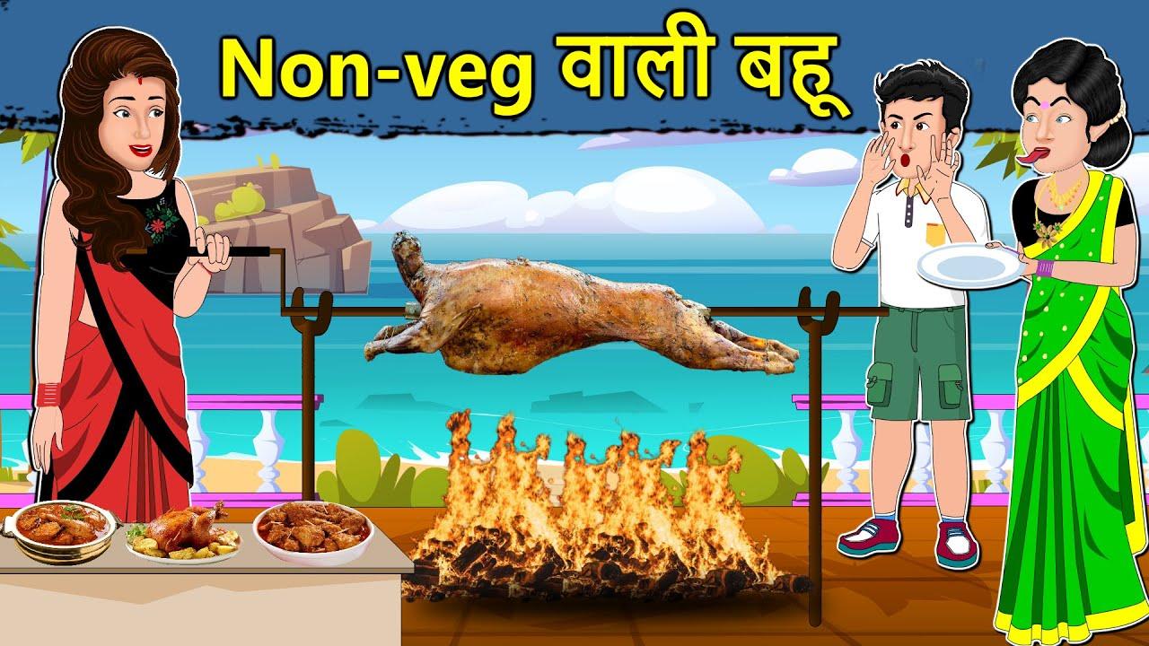 Kahani Non veg वाली बहू: Hindi Moral Stories | Hindi Kahaniya | Saas Bahu Ki Kahani | Mumma TV Hindi