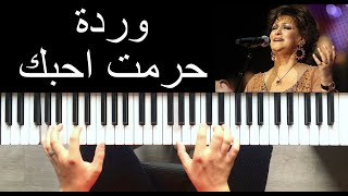 Warda - Har'ramt Ahebak   وردة - حرمت احبك
