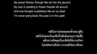 Let it go/ปล่อยมันไป - karaoke [Gam version Thai and English lyrics]