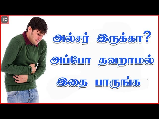 ?????? ???????? ????? ??????? ??? ??????? | Stomach Ulcer: Causes, Symptoms, and Diagnosis in Tamil