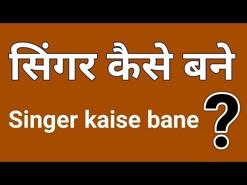 सिंगर कैसे बने Singer Kaise Bane