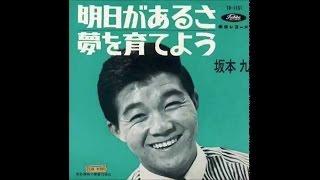 説明 懐かしい歌シリーズ、2弾目に、坂本九さんカバー、「明日があるさ...