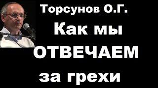 Торсунов О.Г. Как мы ОТВЕЧАЕМ за грехи. Иркутск 30.10.2016