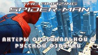 The Amazing Spider Man — актёры оригинальной и русской озвучки