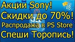 Акции Sony Распродажа в PS Store Скидки 70% Спеши Торопись!