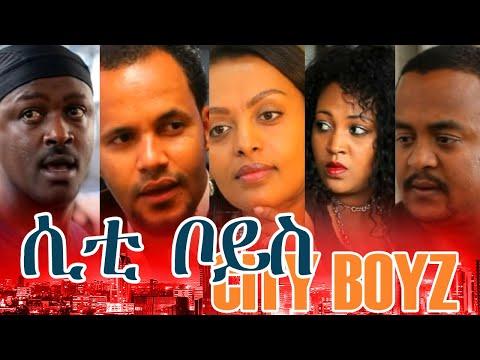 ሲቲ ቦይስ - New Ethiopian Movie - CITY BOYZ (ሲቲ ቦይስ) Full 2015