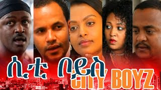 New Ethiopian Movie - CITY BOYZ (ሲቲ ቦይስ) Full 2015
