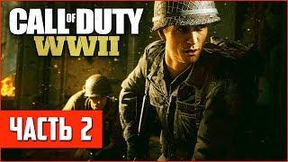 Call of Duty: WW2 Прохождение #2 - ЖАРА ВТОРОЙ МИРОВОЙ!! (На ПК в 60fps)