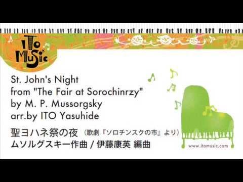 "Mussorgsky ""St. John's Night""  聖ヨハネ祭の夜 (伊藤康英編曲)"