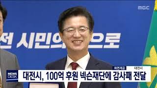 대전시, 100억 후원 넥슨재단에 감사패 전달/대전MB…