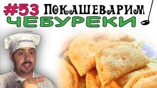 #53 ЧЕБУРЕКИ с мясом вкусные домашние