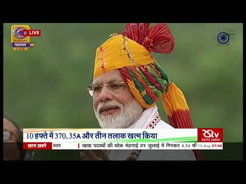 PM Modi's Speech from Red Fort | 73rd Independence Day