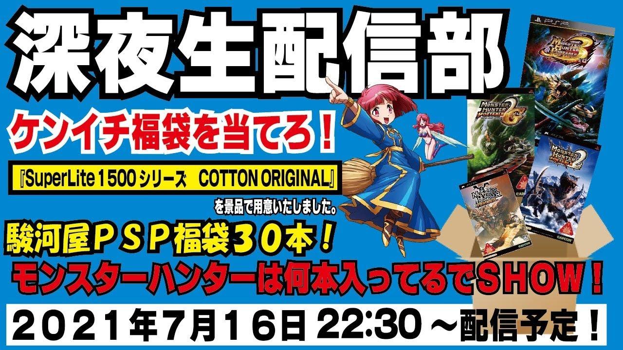 駿河屋PSP福袋30本開封!モンスターハンターは何本入ってる⁉【プレゼント企画】