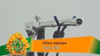 видео Новый маркер DYE M2