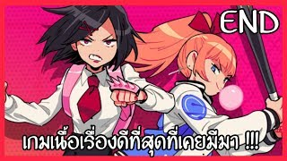 River City Girls #6 นี่ควรอยู่ใน.. Top 10 anime betrayals ( END )