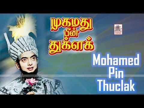 Mohammed Bin Tughlaq Tamil Movie| சோ இயக்கி நடித்த சிறந்த அரசியல் நகைசுவை படம் முஹம்மது பின் துக்ளக்