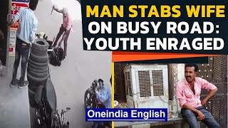 Man stabs wife on busy road: Why did no one stop him? | Oneindia News