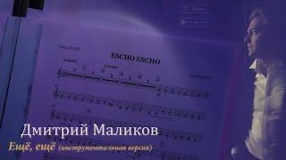 Дмитрий Маликов - Ещё, ещё (инструментал)