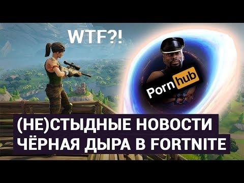 Черная дыра в Fortnite - (Не)стыдные новости недели  [20.10.19] VGTimes