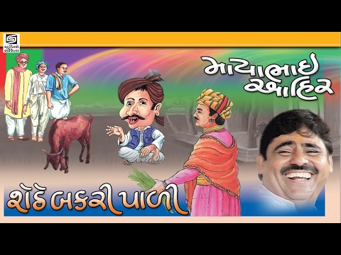 Mayabhai Ahir 2017 Full Gujarati Jokes Sheth E Bakri Padi Comedy