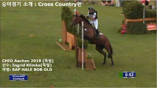 승마경기 소개 : Cross Country (CHIO …