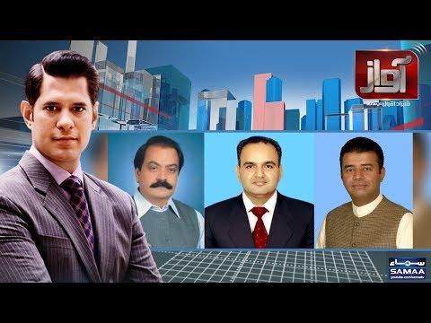 Awaz | SAMAA TV | 09 April 2018