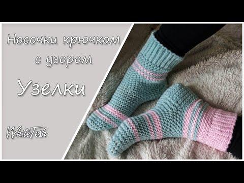 Вязание крючком женских носков