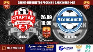 Олимп - Первенство России    дивизиона ФНЛ сезона 2021-2022. СПАРТАК-ЧЕЛЯБИНСК