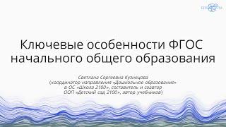 Кузнецова С.С. | Ключевые особенности ФГОС начального общего образования
