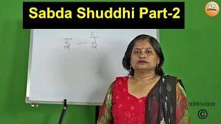 शब्द शुद्धि || Sabda Shuddhi Part-2 (  छोटी इ की मात्रा बड़ी ई की मात्रा )|| Open Mind