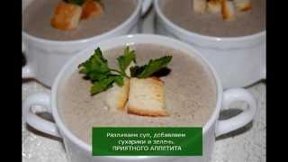 Суп пюре из шампиньонов. Рецепт грибного супа пюре из шампиньонов.