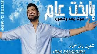 اجمل اغاني عيد ميلاد 2021 حسين الجسمي _ يا بخت عام   اجمل اغنيه عيد ميلاد بدون اسماء لطلب