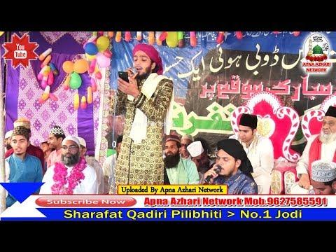 Hindustan में भी पाकिस्तान के अंदाज़ जोड़ी | SHARAFAT QADIRI | MANDANPUR MEERGANJ 20.7.2018