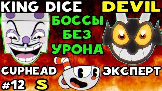 Cuphead - EXPERT БОССЫ БЕЗ УРОНА KING DICE И DEVIL НА S #12 | Прохождение на русском