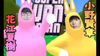 【Super Bunny Man Gameplay #1】2 Japanese voice actors on a rampage in a rabbit game!