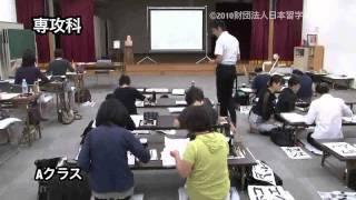 日本習字「伊都の里研修所」、講習風景