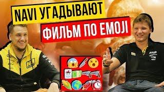NAVI УГАДЫВАЮТ ФИЛЬМЫ ПО ЭМОДЗИ - Emoji Challenge