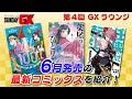 【最新コミックス】6月発売作品の見どころを紹介!【GXラウンジ第4回】