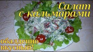Салат с кальмарами обалденно вкусный!