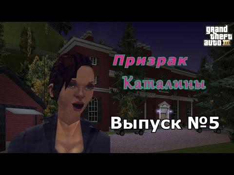 """Мифы GTA 3 №5 : """"Призрак Каталины"""""""