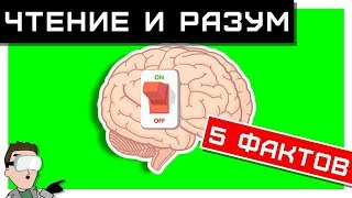 ЧТЕНИЕ и РАЗУМ: влияние литературы на мозг. Все ФАКТЫ! 🧠